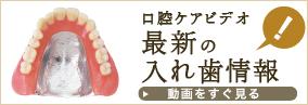 口腔ケアビデオ最新の入れ歯情報